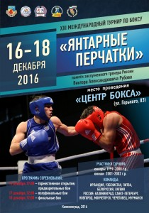 Афиша турнир по боксу 2016_А3
